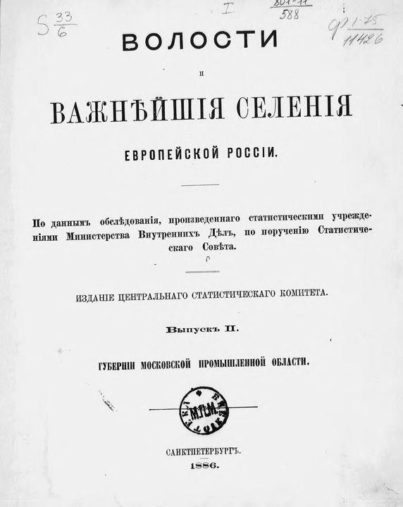 № 2. Волости и важнейшие селения Европейской России