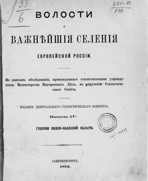 № 4. Волости и важнейшие селения Европейской России