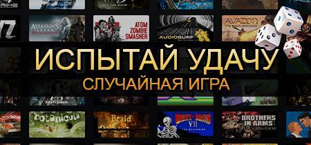 Купить Elite Randoom Steam Key Игры от 99-2500 рублей