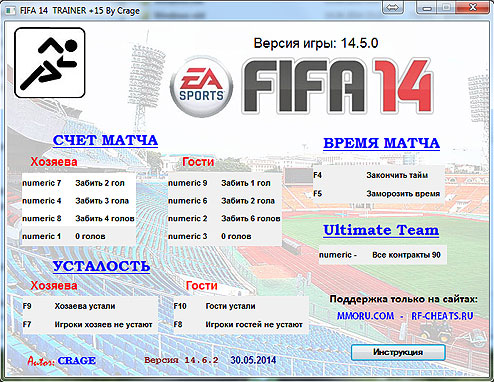 FIFA 14 TRAINER (14.6.0 version of the game on 05.30.20