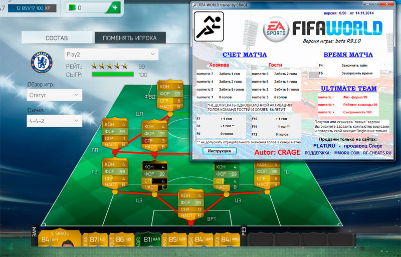 Купить FIFA WORLD TRAINER  (игра R9.5.0 от  12.03.2015)