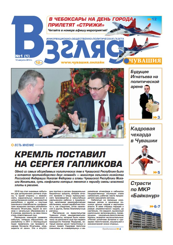 "The newspaper ""Vzglyad» №1 (1) 2014"