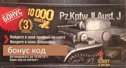 Купить Pz.Kpfw.II Ausf. J+0000 золота+3 месяца ПА(RU, EU, NA) Бонус-код на Pz.Kpfw. II Ausf. J + 10.000 золота + 3 мес. прем-подписки [продавец Александр]