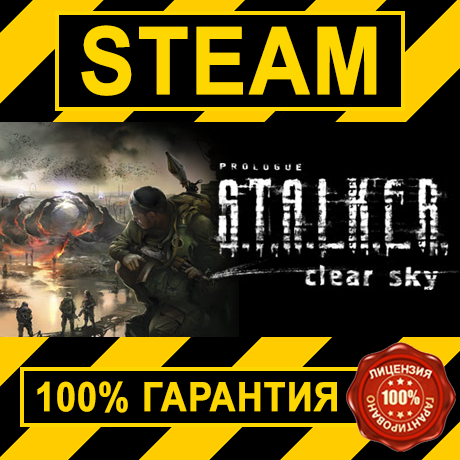 STALKER: (СТАЛКЕР) Clear Sky (STEAM GIFT | RU+CIS)