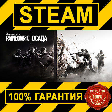 Tom Clancy´s Rainbow Six: SIEGE (STEAM GIFT | RU+CIS)