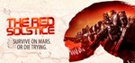 The Red Solstice (Steam Аккаунт/Region Free)