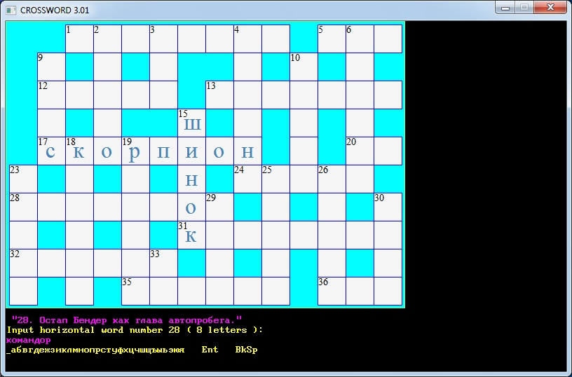 Программа CROSSWORD 3.01