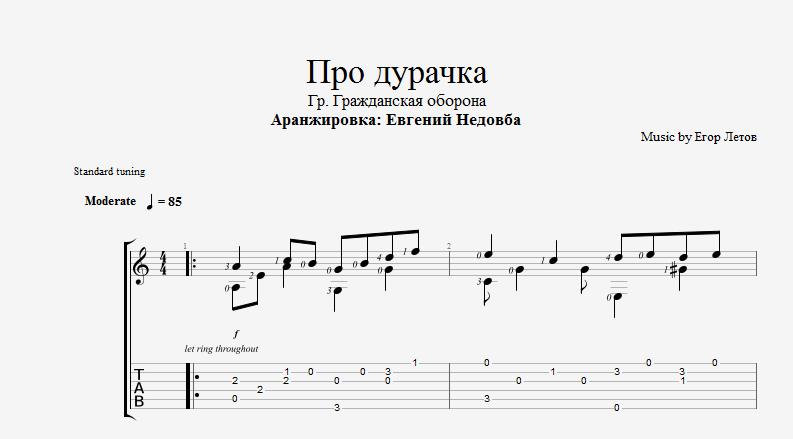 Про дурачка (ГрОб) ноты и табы для одной гитары