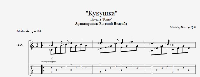 Кукушка (Кино) ноты для гитары