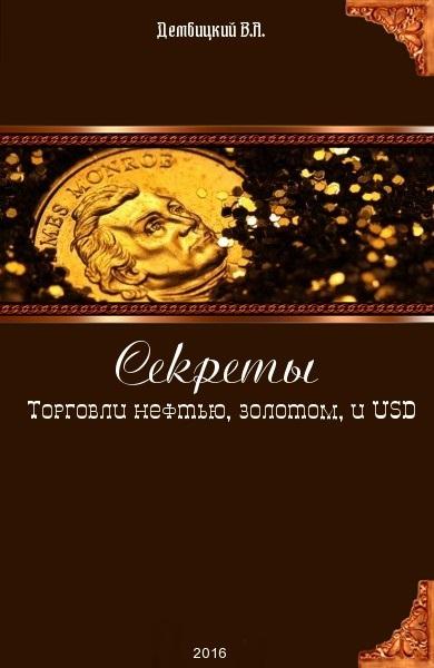 Секреты торговли нефтью, золотом, и USD на Forex