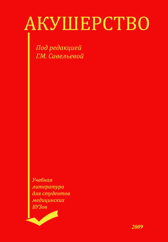 Педагогика бабанский скачать бесплатно pdf