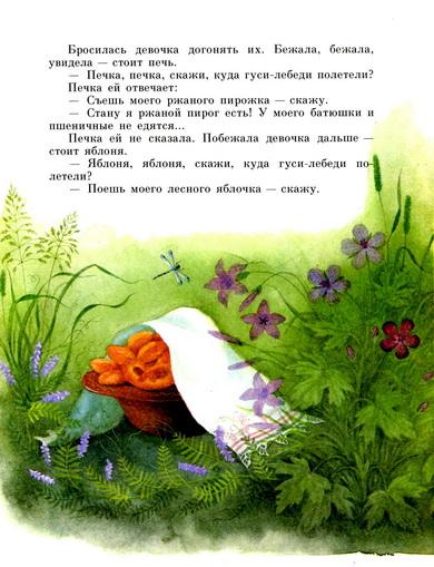 Сказки. Бобовое зёрнышко. Русские народные сказки