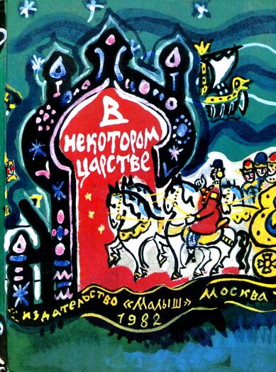 Сказки. В некотором царстве. Русские народные сказки
