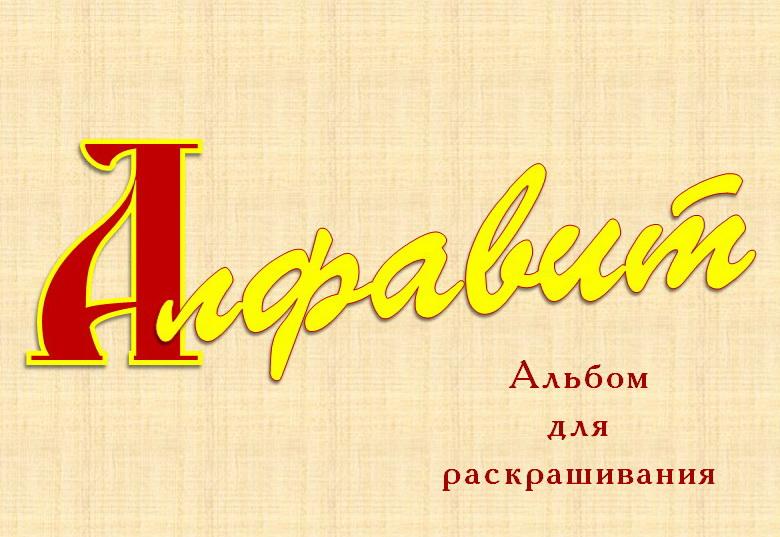 Алфавит-раскраска