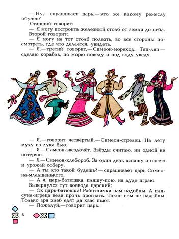 Сказки. Голубая птица. Сказки народов СССР