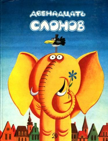 Сказки. Двенадцать слонов. Сказки югославских писателей
