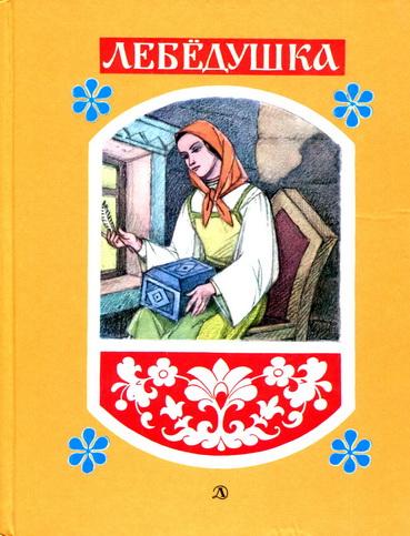 Сказки. Лебёдушка. Русские волшебные сказки