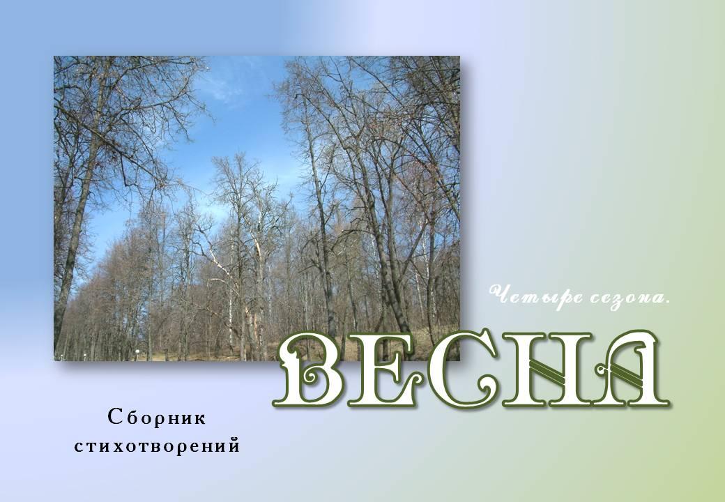 Стихи. Четыре сезона. Весна