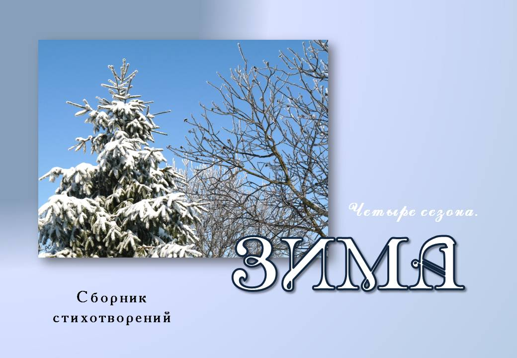 Стихи. Четыре сезона. Зима