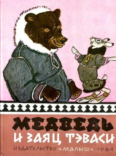Сказки. Медведь и заяц Тэваси. Ненецкие сказки