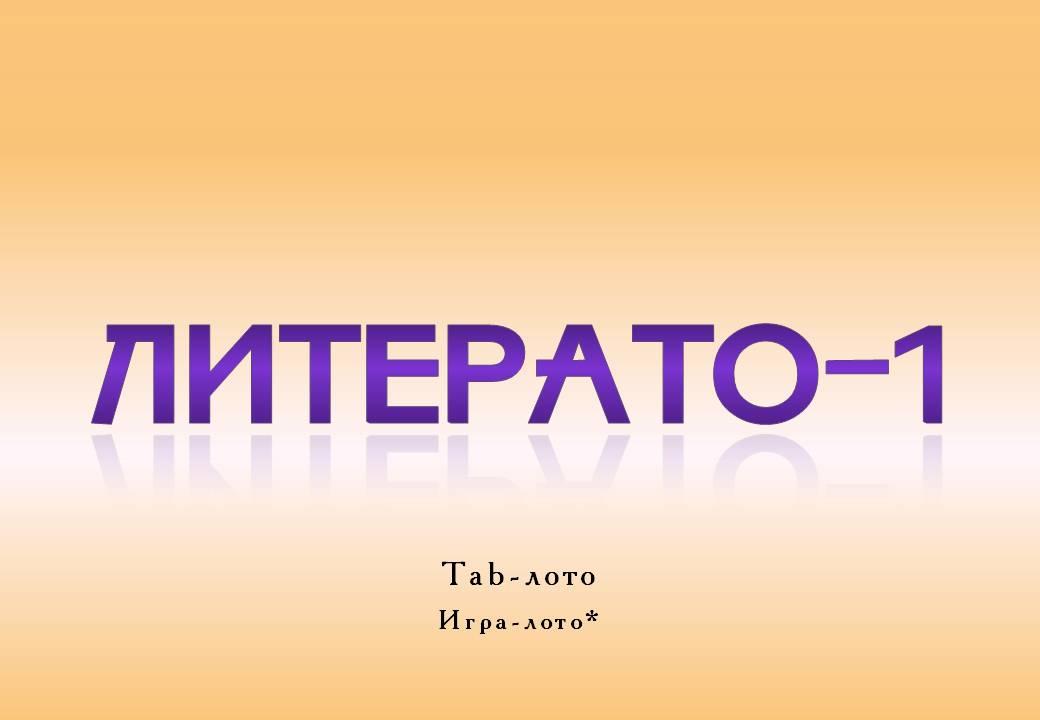 Игра Литерато-1