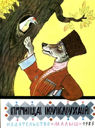 Сказки. Птица Куклухай. Сказки народов РСФСР