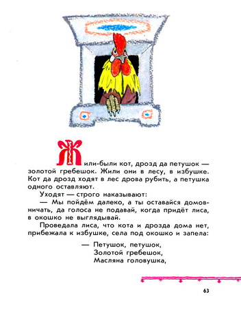 Сказки. Терем-теремок. Русские народные сказки