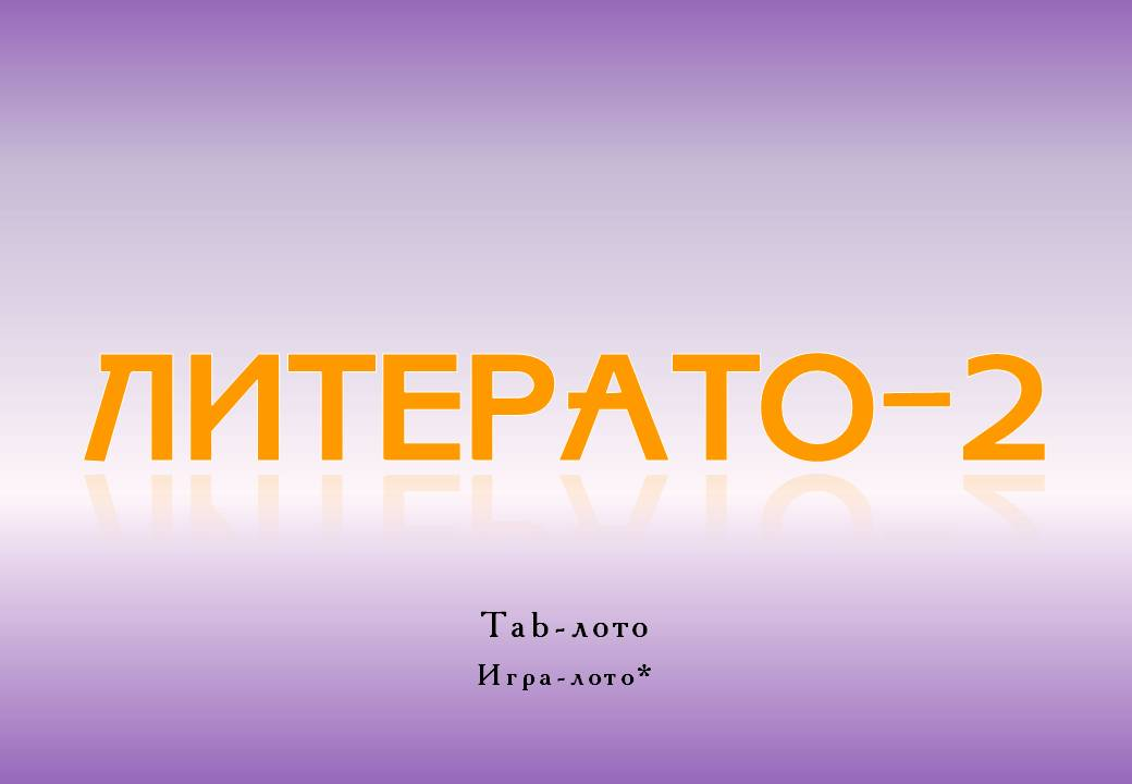 Игра Литерато-2