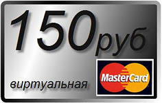 150 RUB MasterCard VIRTUAL (RUS BANK) Гарантии Акция