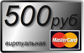 500 RUB MASTERCARD VIRTUAL CARD (RUS Bank). Гарантии