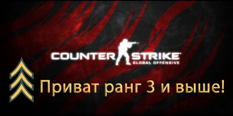 Купить Сounter Strike : Global Offensive(Приват ранг 3 и выше)