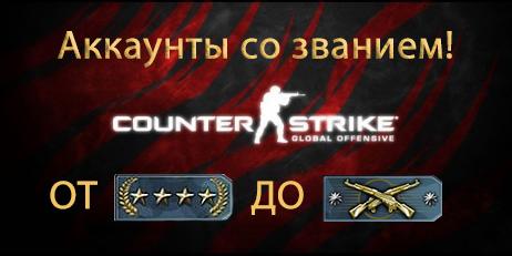 Купить Сounter Strike : Global Offensive  (Аккаунт со званием)
