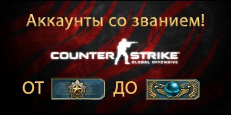 Купить Сounter Strike : Global Offensive  (Высокое звание)