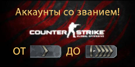 Купить Сounter Strike: Global Offensive(Аккаунт со званием)
