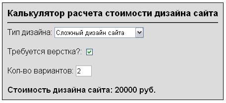 заказать калькулятор расчета стоимости сложного товара торговом центре