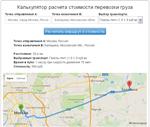 Калькулятор грузоперевозки Google Maps скрипт купить