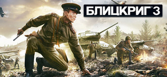 Blitzkrieg 3 Блицкриг 3 (Steam Gift/RU+CIS)