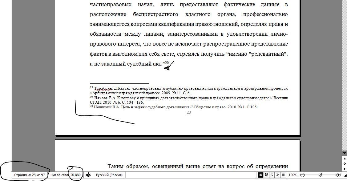 Диплом:Доказывание в гражданском и арбитражном процессе