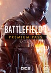 Battlefield 1 Premium Pass (Origin | RU)