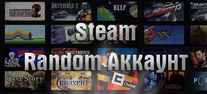 Random аккаунт Steam