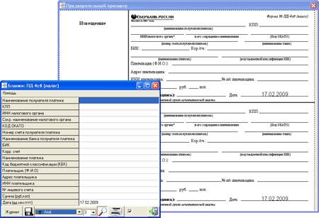 Отчет по форме 4-фсс относится к числу непростых, кроме того, в него постоянно .Скачать новую форму 4 фсс...