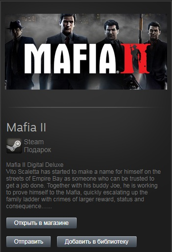 Mafia II: Digital Deluxe (Steam Gift /ROW)