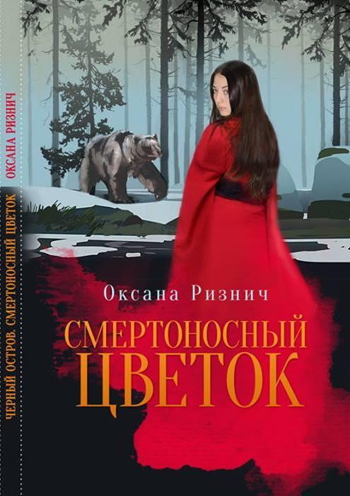 Оксана Ризнич. Смертносный цветок. fb2