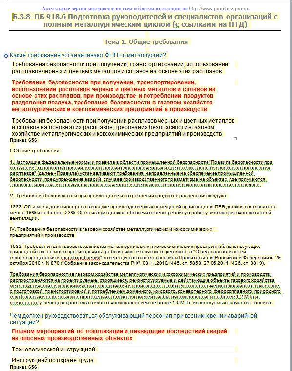 Подробнее о правила безопасности для объектов, использующих сжиженные углеводородные газы