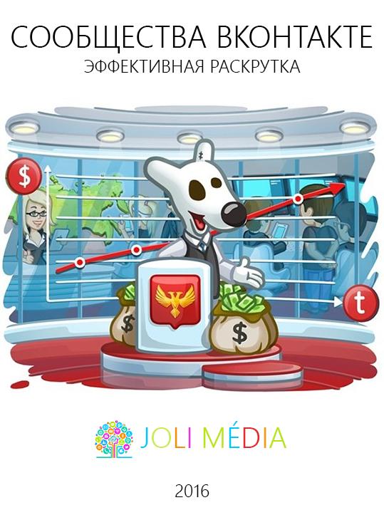 Сообщества ВКонтакте: Эффективная раскрутка