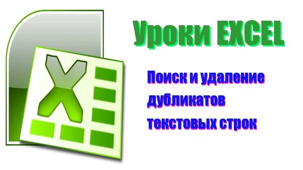 Excel. Удаление дубликатов строк в текстовом файле