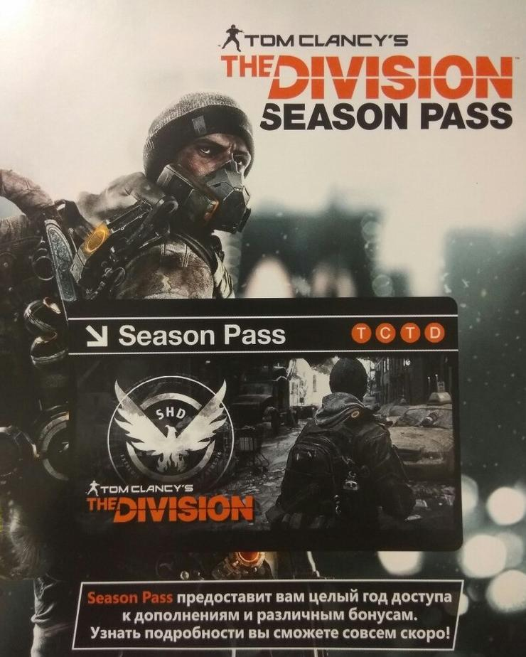 PS4 The Division Season Pass Key (PlayStation 4) RU/EU