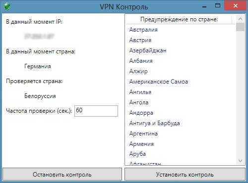 Программа для мониторинга VPN подключения (CheckVPN)