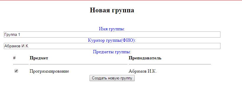 php → Электронный журнал для колледжа университета диплом  php → Электронный журнал для колледжа университета диплом