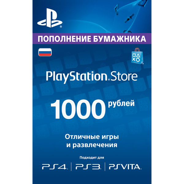 PSN 1000 рублей PlayStation.Store (RUS)